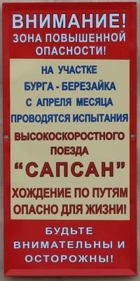 Предупреждающая табличка. Фото Назарова О.Н., 2009